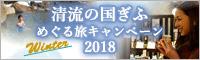 岐阜ウィンターキャンペーン